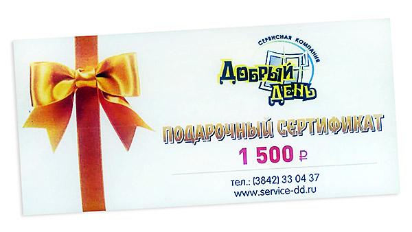 Подарочные сертификаты на клининговые услуги от компании Добрый день