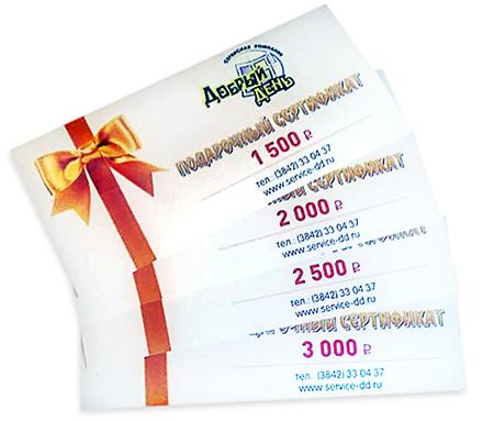 Подарочные сертификаты на клининговые услуги разного номинала от компании Добрый день