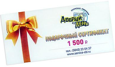 Подарочные сертификаты на клининговые услуги в Кемерово